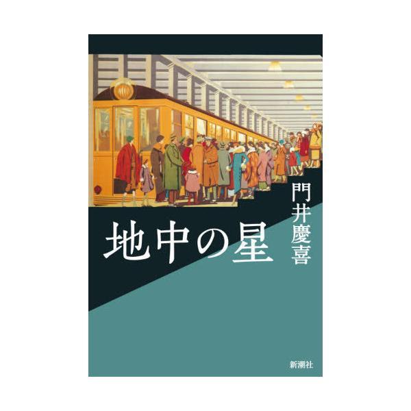 [本/雑誌]/地中の星/門井慶喜/著