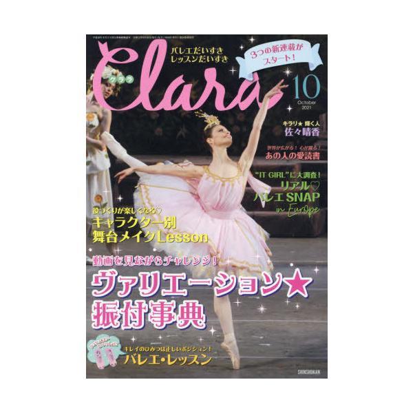 [本/雑誌]/クララ 2021年10月号/新書館(雑誌)