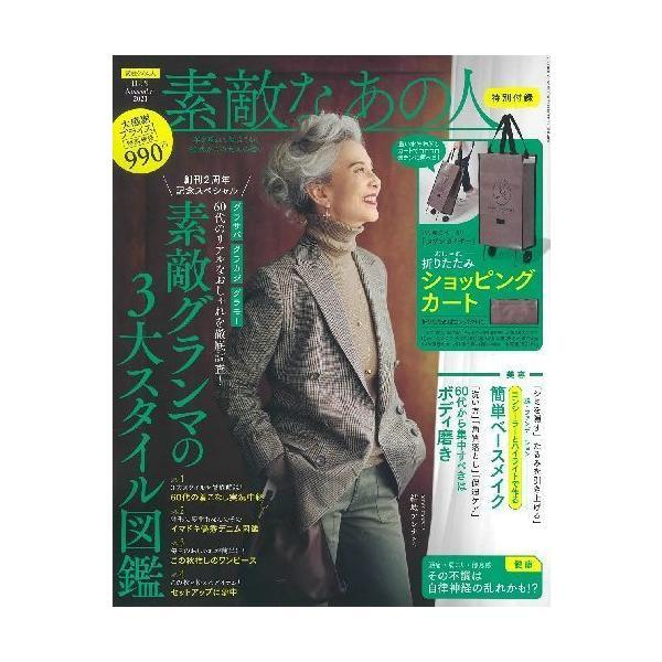 [本/雑誌]/素敵なあの人 2021年11月号 【付録】 メゾンカイザー 折りたたみショッピングカート/宝島社(雑誌)