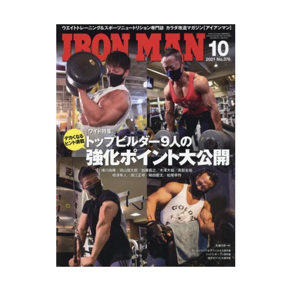 [書籍とのメール便同梱不可]/[本/雑誌]/アイアンマンジャパン 2021年10月号/フィットネススポーツ(雑誌)
