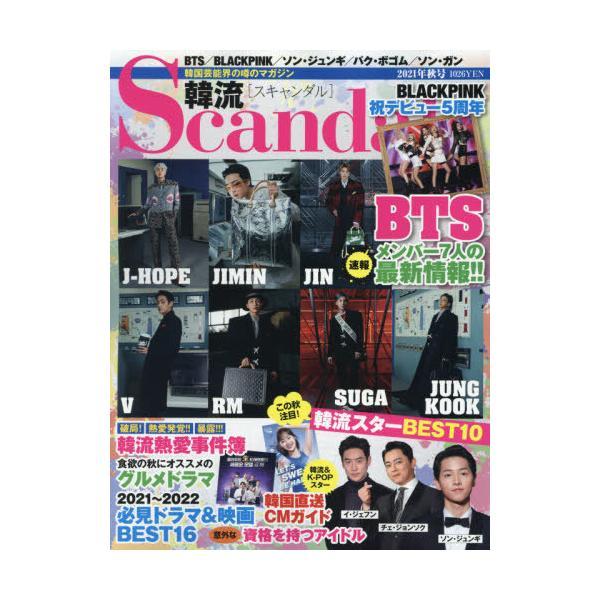 [書籍のメール便同梱は2冊まで]/[本/雑誌]/韓流Scandal(ハンリュウスキャンダル) 2021年11月号/オークラ出版(雑誌)