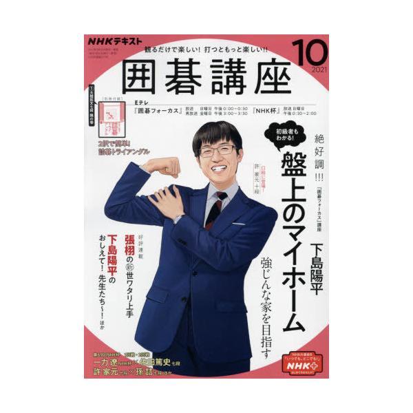 [本/雑誌]/NHK 囲碁講座 2021年10月号/NHK出版(雑誌)
