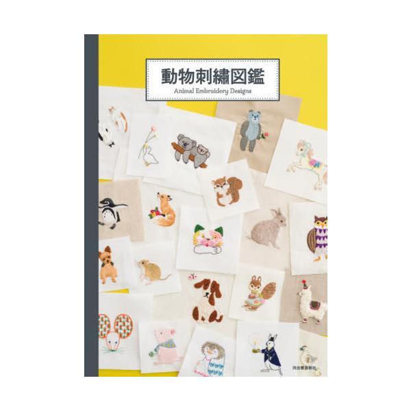 [書籍のメール便同梱は2冊まで]/[本/雑誌]/動物刺繍図鑑/河出書房新社