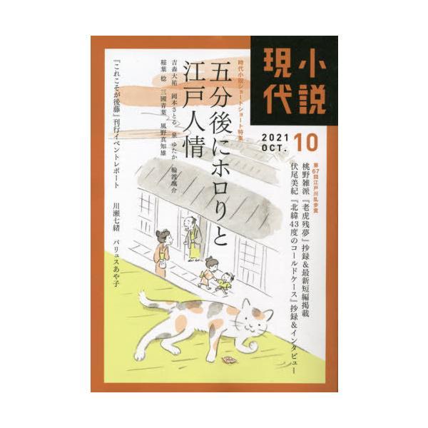 [書籍のメール便同梱は2冊まで]/[本/雑誌]/小説現代 2021年10月号/講談社(雑誌)