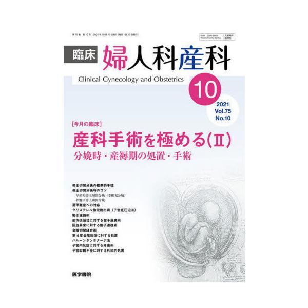 [書籍のメール便同梱は2冊まで]/【送料無料選択可】[本/雑誌]/臨床婦人科産科 2021年10月号/医学書院(雑誌)