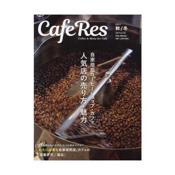 [書籍のメール便同梱は2冊まで]/[本/雑誌]/CAFERES 2021年11月号/旭屋出版(雑誌)