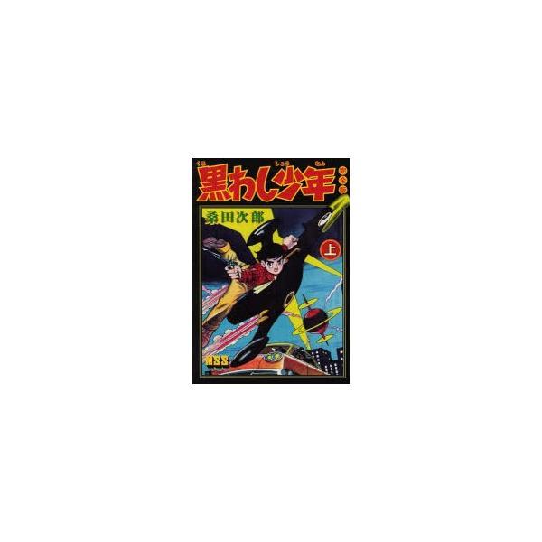 書籍とのゆうメール同梱不可 / 本/雑誌 /黒わし少年完全版上(マンガショップ)/桑田次郎(コミックス)