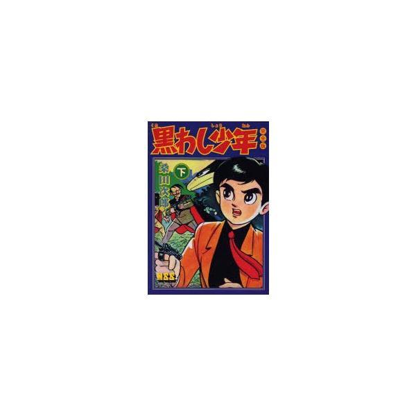 書籍とのゆうメール同梱不可 / 本/雑誌 /黒わし少年完全版下(マンガショップ)/桑田次郎(コミックス)