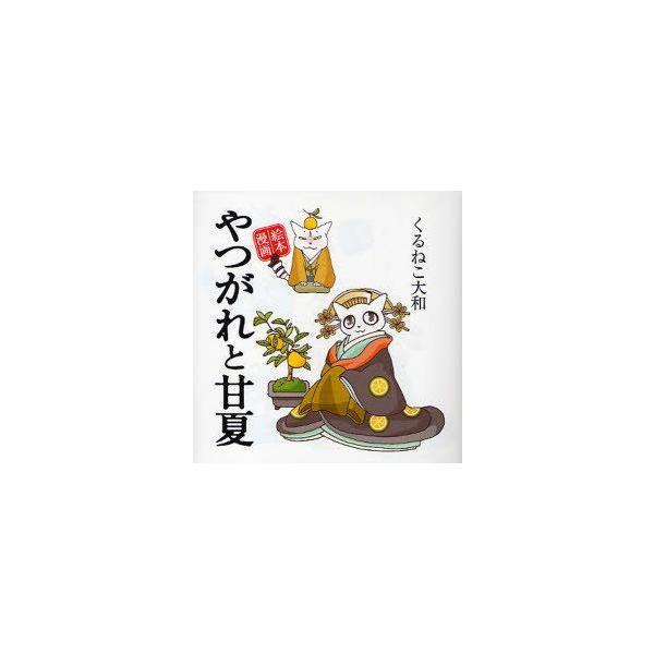 [本/雑誌]/やつがれと甘夏 絵本漫画/くるねこ大和(単行本・ムック)