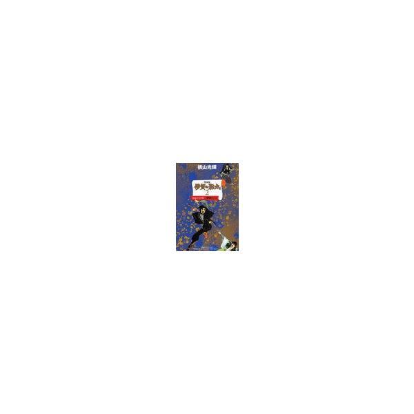 [本/雑誌]/貸本版 伊賀の影丸 由比正雪編 2 (小学館クリエイティブ単行本)/横山光輝(コミックス)