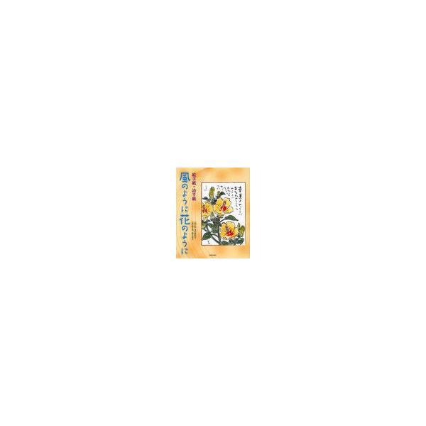 [書籍とのゆうメール同梱不可]/[本/雑誌]/【送料無料選択可】絵手紙・詩手紙風のように花のように/浅田美知子 鈴木信夫(単行本・ムック)