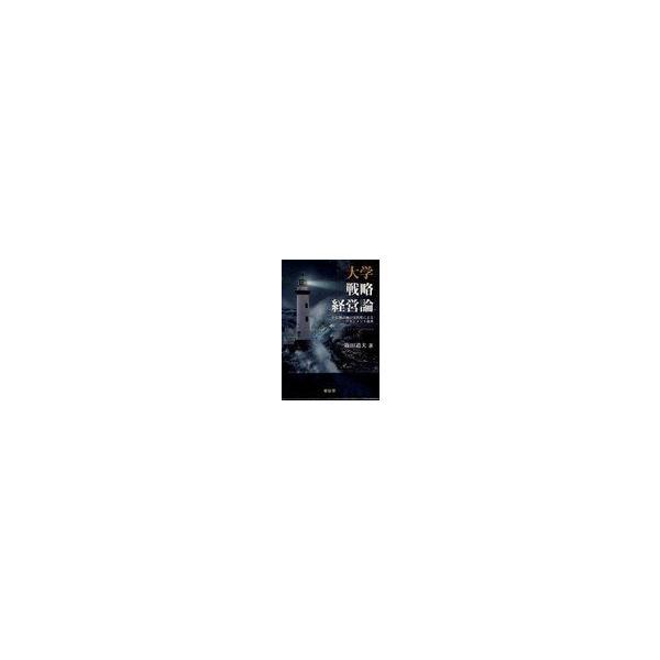 [本/雑誌]/【ゆうメール利用不可】大学戦略経営論 中長期計画の実質化によるマネジメント改革/篠田道夫(単行本・ムック)