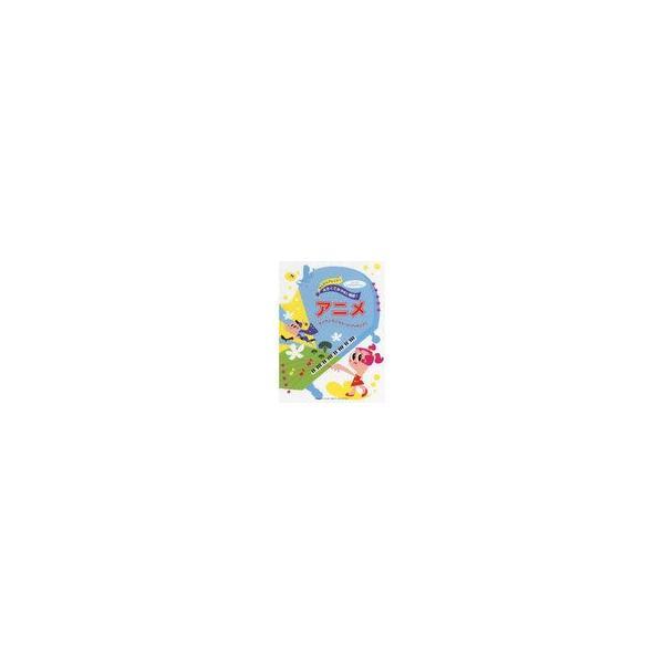 [書籍とのゆうメール同梱不可]/[本/雑誌]/楽譜 とってもやさしいアニメラララ スイートプリキュア (ピアノソロ 入門)/ヤマハミュージックメディア(楽譜・教本)