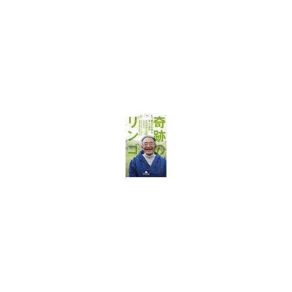 [本/雑誌]/奇跡のリンゴ 「絶対不可能」を覆した農家木村秋則の記録 (幻冬舎文庫)/石川拓治 NHK「プロフェッショナル仕事の流儀」制作班(文庫)