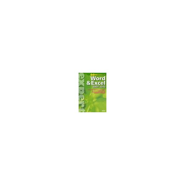 Word & Excel 2007/2010/杉本くみ子 NEOBK-979085