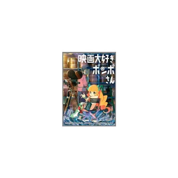 2021/09発売 [グッズ]/きゃらスリーブコレクション マットシリーズ 映画大好きポンポさん ジーン & ポンポさん (No.MT1120)【ムー