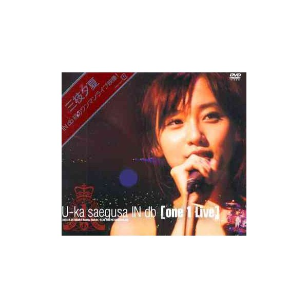 DVD / 選択可 三枝夕夏INdb/U-kasaegusaINdb one1Live