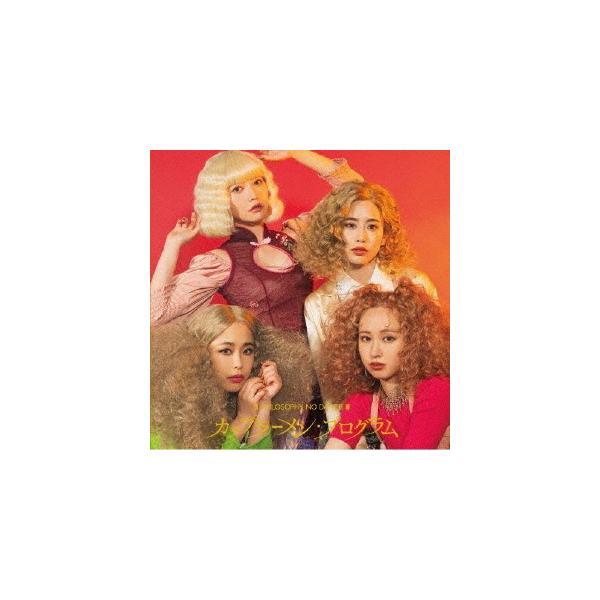 【送料無料選択可】[CD]/フィロソフィーのダンス/カップラーメン・プログラム [DVD付初回限定盤B]