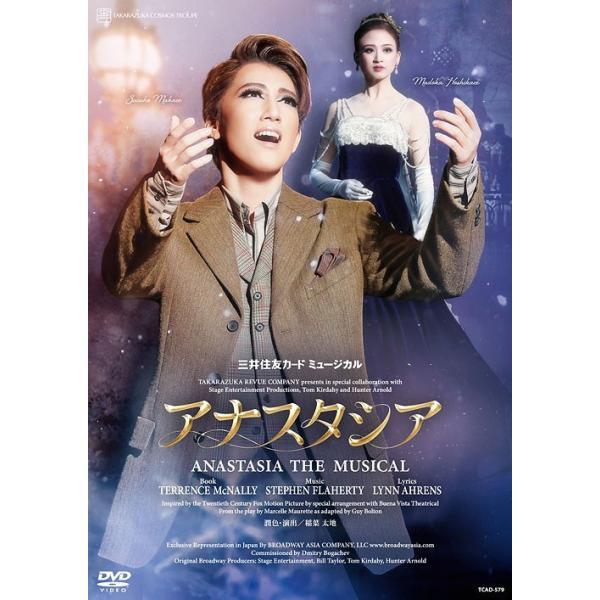 DVD /宝塚歌劇団/三井住友VISAカードミュージカルアナスタシア