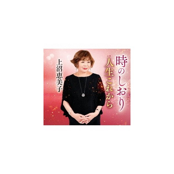 [CD]/上沼恵美子/時のしおり