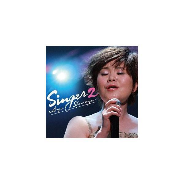 選択可  CD /島津亜矢/Singer2