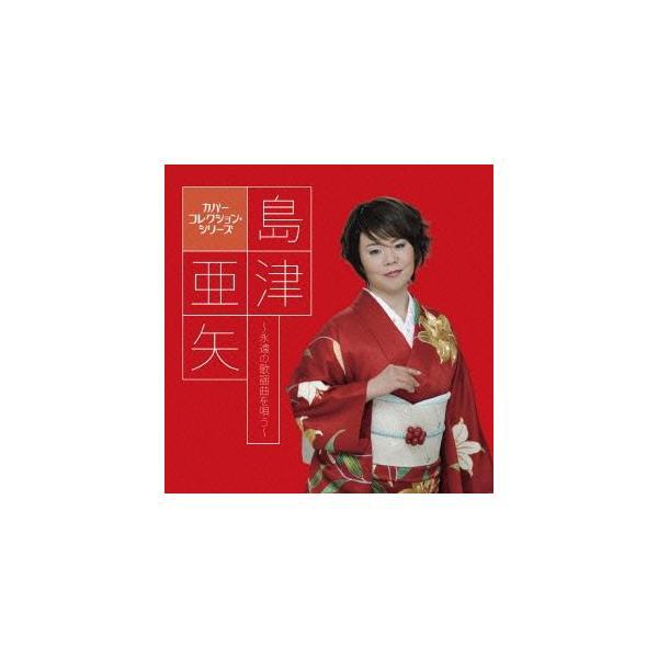 CDA /島津亜矢/カバーコレクション・シリーズ島津亜矢〜永遠の歌謡曲を唄う〜