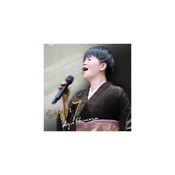 選択可  CD /島津亜矢/SINGER7