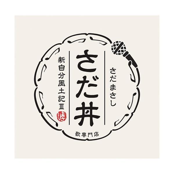 選択可  CD /さだまさし/さだ丼〜新自分風土記III〜