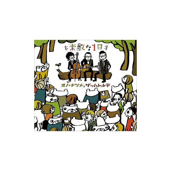 [CDA]/【送料無料選択可】ザッハトルテ/オノ・ナツメ×ザッハトルテ コラボレーションアルバム 素敵な1日