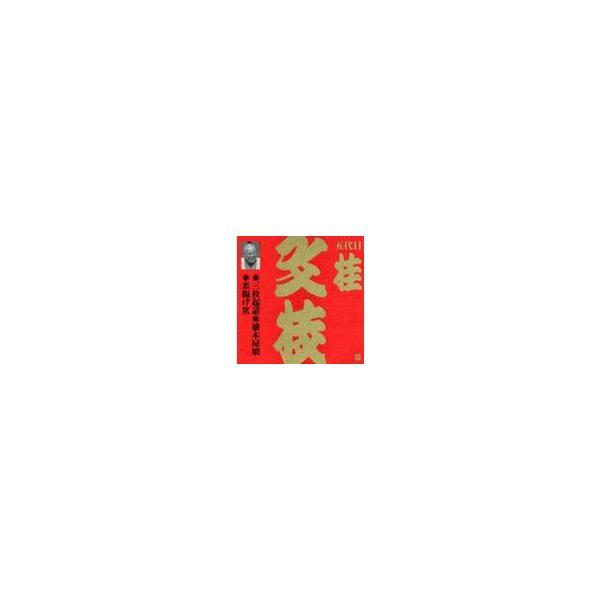 [CDA]/桂文枝/桂文枝(三) 三枚起請(さんまいきしょう)/植木屋娘(うえきやむすめ)/米揚げ笊(こめあげいかき)