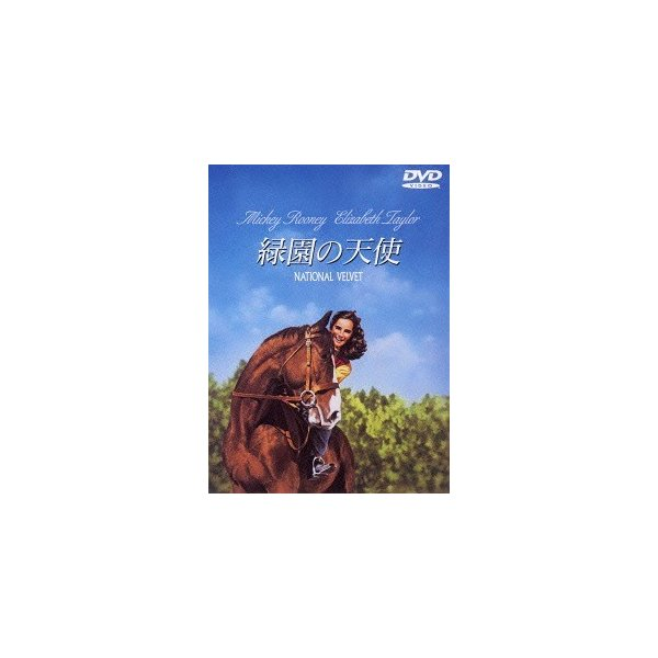 [DVD]/洋画/緑園の天使 [廉価版]