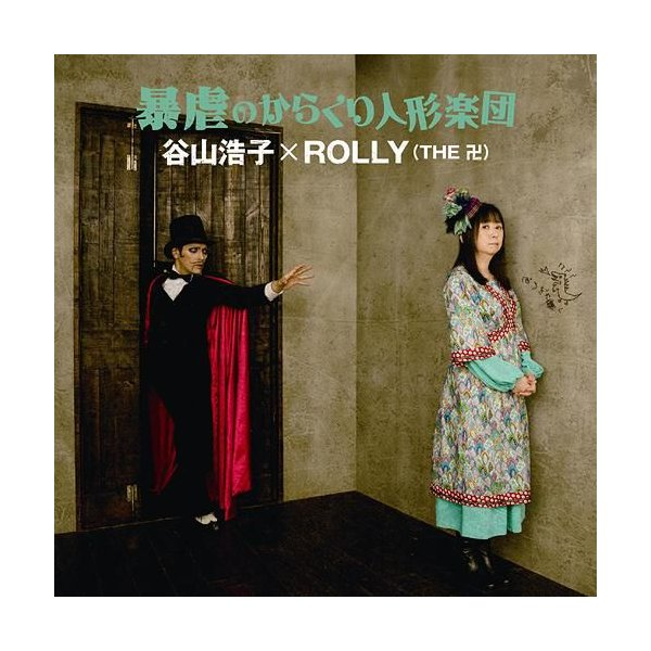 [CDA]/【送料無料選択可】谷山浩子×ROLLY(THE 卍)/暴虐のからくり人形楽団