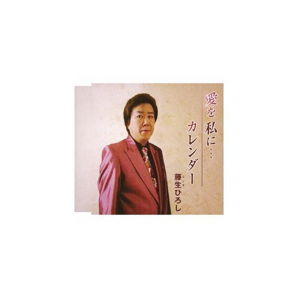 [CD]/藤生ひろし/愛を私に/カレンダー