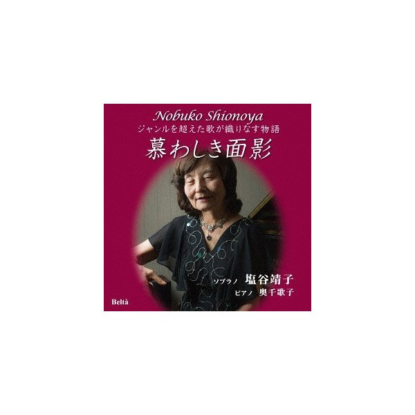 CDA / 選択可 塩谷靖子/慕わしき面影