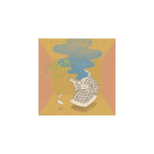 [CDA]/【送料無料選択可】ザッハトルテ/お茶の間トリップ