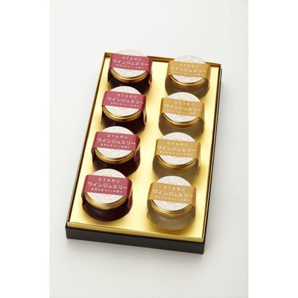 洋菓子 スイーツ 小樽菓匠六美 高級ワインジュエリー8個(赤・白 各4個) ギフト セット 詰め合わせ 贈り物 贈答 産直 内祝い 御祝 お祝い お礼 返礼品 贈り