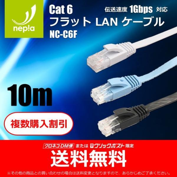 【送料無料・複数購入割引】 カテゴリ6 伝送速度 1Gbps対応 フラット LANケーブル 10m nepia