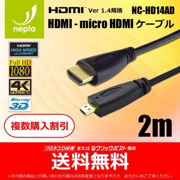 【送料無料・複数購入割引】 HDMI - micro HDMI ケーブル 2m ・金メッキ端子 (イーサネット対応・Type-D・マイクロ)|nepia