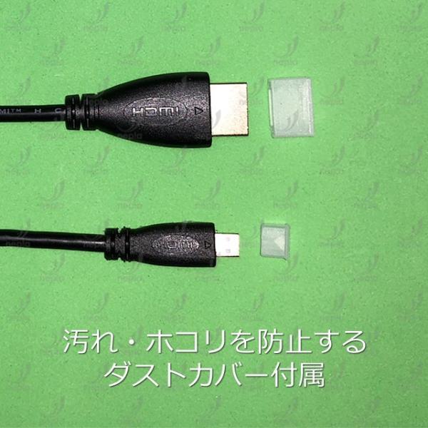 【送料無料・複数購入割引】 HDMI - micro HDMI ケーブル 2m ・金メッキ端子 (イーサネット対応・Type-D・マイクロ)|nepia|03