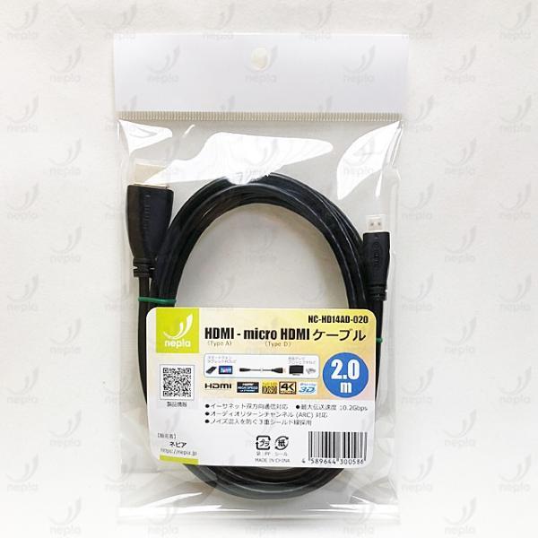 【送料無料・複数購入割引】 HDMI - micro HDMI ケーブル 2m ・金メッキ端子 (イーサネット対応・Type-D・マイクロ)|nepia|04