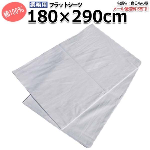 (メール便対応)シーツ(業務用)綿100%敷きシーツフラットシーツ白ダブルサイズホワイト(180cmx290cm)ホテル旅館民宿