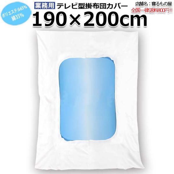 布団カバー【業務用】テレビ型掛け布団カバー ダブル 旅館等でよく使われる中央くりぬきタイプです(190cm×200cm)|nerumono-ya