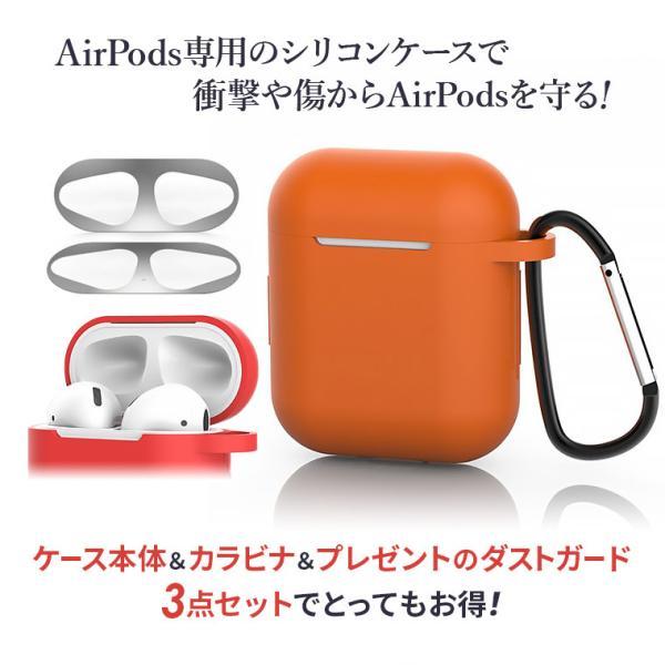 【クーポンで半額SALE】airPods ケース シリコン 3点セット カラビナ付き ダストガード airPods2 エアポッズ 第1世代 第2世代 エアポッズ2 送料無料 カバー|nesleaf|03