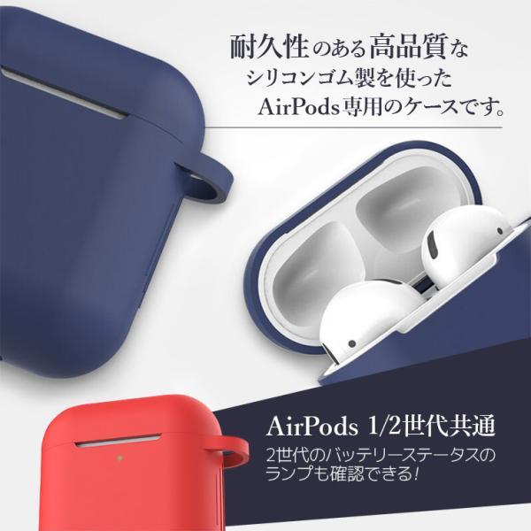 【クーポンで半額SALE】airPods ケース シリコン 3点セット カラビナ付き ダストガード airPods2 エアポッズ 第1世代 第2世代 エアポッズ2 送料無料 カバー|nesleaf|04