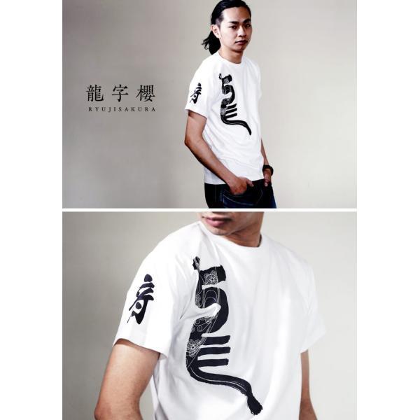 龍字櫻 和柄Tシャツ/日本 メンズ レディース 半袖 和風 カジュアル ユニセックス おすすめ|nesnoo-shop|02