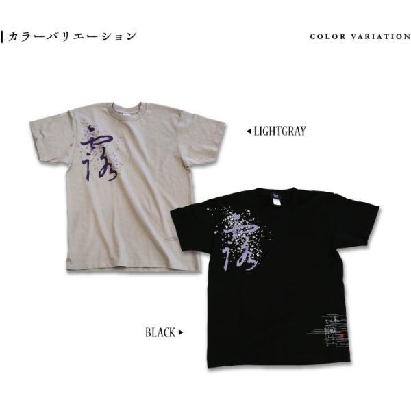 花霞 HANAGASUMI-haze 和柄Tシャツ 和風Tシャツ メンズファッション プリントTシャツ 半袖 レディースファッション|nesnoo-shop|04