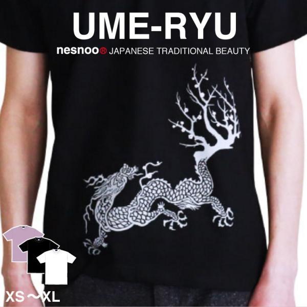 Tシャツ 和柄 梅遷龍   ユニセックス 半袖 クルーネック 和風 メンズ レディース|nesnoo-shop