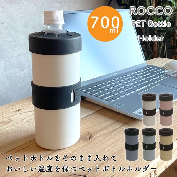 ペットボトルホルダータンブラーペットボトル500mlボトル用保冷保温ステンレスマグボトルシンプル無地ギフト700ml蓋付きマット