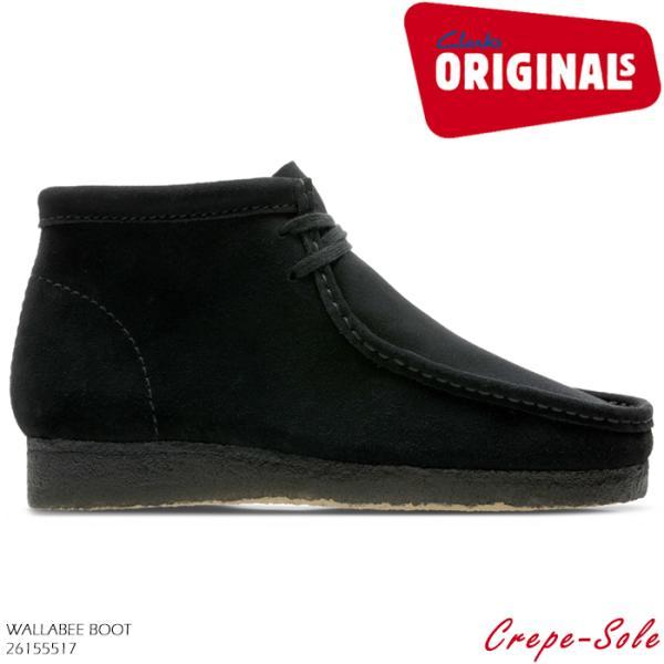 [特典アリ/セットで割引]クラークス ワラビー ブーツ CLARKS WALLABEE BOOT 26155517 Black Suede スエード ブーツ カジュアル 革靴[ZRC]