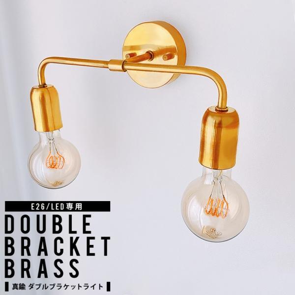 ブラケットライト 真鍮 E26ダブルブラケットブラス 壁掛け照明器具 ウォールライト ウォールランプ ピクチャーライト シンプル 北欧 アンティーク